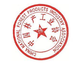 强强合作!无醛人造板及其制品认定与供应链诞生枣庄